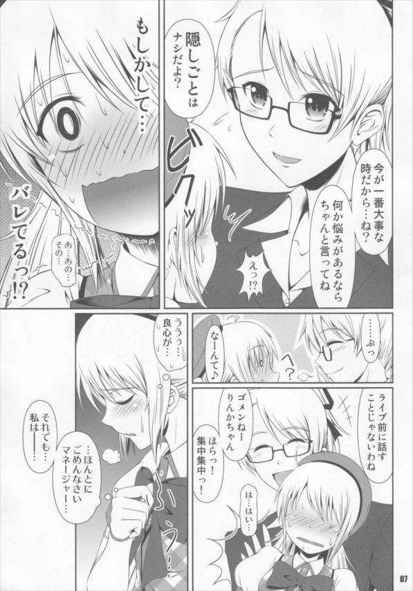 【エロ漫画同人誌】今日もステージの上でこっそりオムツにウンコを出しちゃう新人アイドル娘!【Atelier Lunette】 (6)