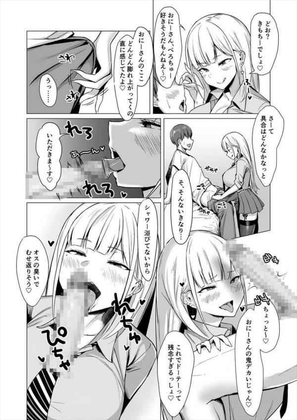 【エロ同人誌】援助交際やってる爆乳JKが若いお兄さんとラブホでセックス!【EROTOMANIA エロ漫画】 (5)