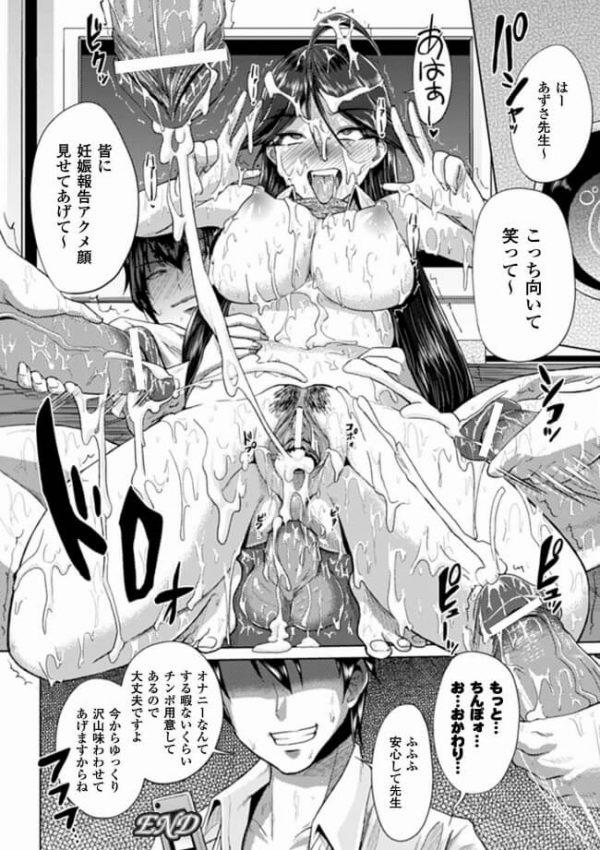 【エロ漫画】下衆な騎士たちに陵辱されてマゾに目覚める巨乳美少女なお姫様www【GEN,夢乃狸,にゃご丸】 (42)
