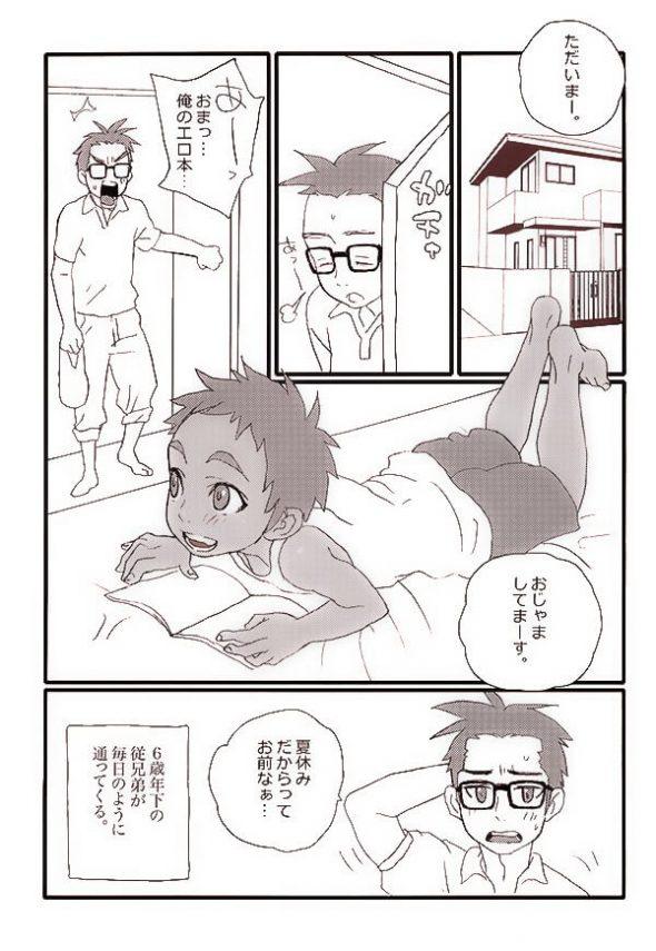 【エロ漫画】6歳下のショタ従兄弟とセックスしちゃったww【5/4 エロ同人誌】 (10)