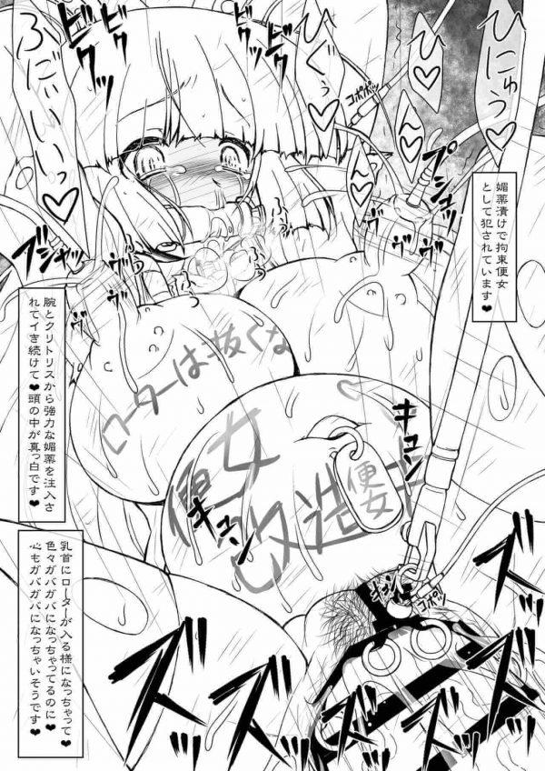 【エロ同人誌】全身に卑猥な落書きされたり乳首やクリトリスにピアスつけられた肉便女w【サークルENERGY エロ漫画】 (10)