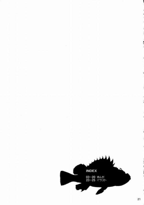 【ウィッチクラフトワークス エロ同人誌】倉石たんぽぽが変態男の従順な性奴隷になって野外露出や排泄プレイしちゃってるよw【白液書房】 (20)