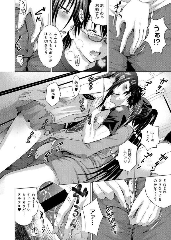 【エロ漫画】女性のいろいろな数値を見ることができる「アナライザー・グラス」を手に入れた少年がセックスしたら…【ありのひろし エロ同人】 (48)