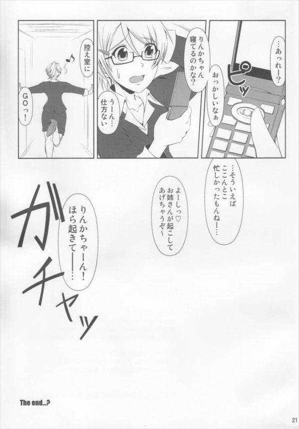 【エロ漫画同人誌】控室でオムツ越しに極太うんこをお尻に擦り付ければ、興奮でおしっこまでオムツの中に出してしまう新人アイドル娘ww【Atelier Lunette】 (19)