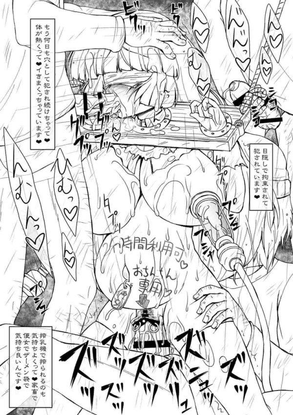 【エロ同人誌】全身に卑猥な落書きされたり乳首やクリトリスにピアスつけられた肉便女w【サークルENERGY エロ漫画】 (8)