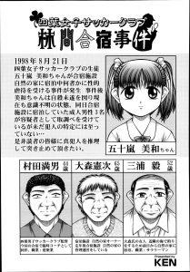 【エロ漫画】貧乳JSの美和ちゃんがフェラチオさせられたり中出しレイプ陵辱された末に自殺してしまう…【KEN エロ同人】