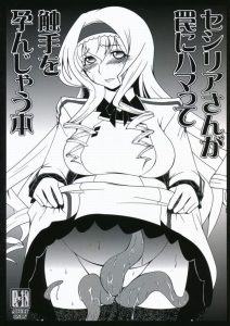 【エロ同人誌 IS】セシリア・オルコットが触手を孕まされて鬼畜な陵辱プレイされてるぞ!【半熟茹で卵 エロ漫画】