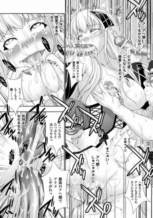 【エロ漫画】下衆な騎士たちに陵辱されてマゾに目覚める巨乳美少女なお姫様www【GEN,夢乃狸,にゃご丸】 (20)