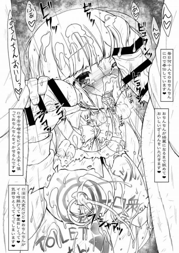 【エロ同人誌】全身に卑猥な落書きされたり乳首やクリトリスにピアスつけられた肉便女w【サークルENERGY エロ漫画】 (7)