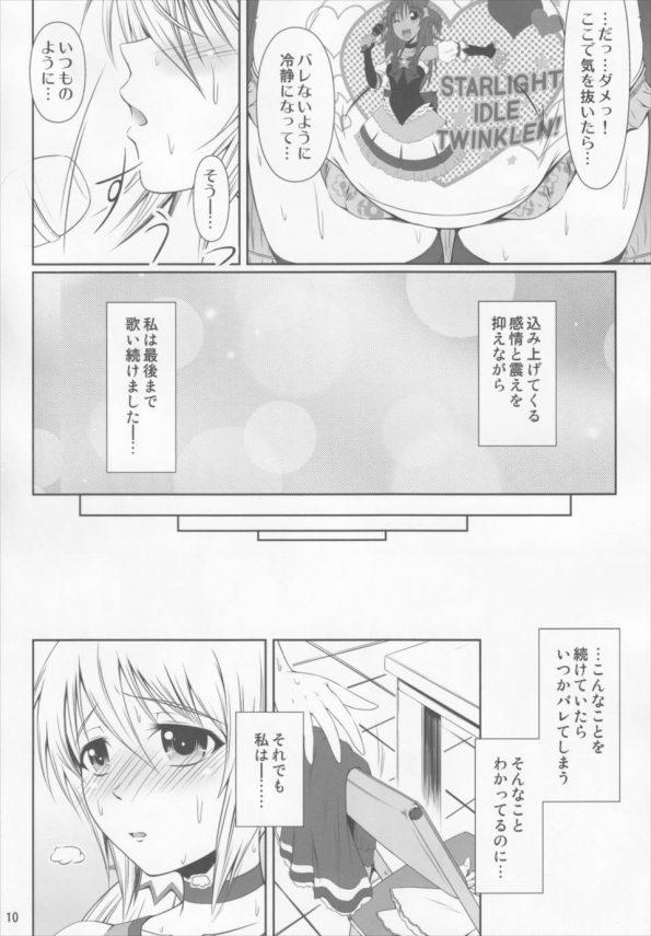 【エロ漫画同人誌】控室でオムツ越しに極太うんこをお尻に擦り付ければ、興奮でおしっこまでオムツの中に出してしまう新人アイドル娘ww【Atelier Lunette】 (8)