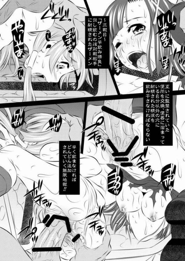 【エロ同人誌 かんなぎ】トイレで中出しレイプ陵辱されて処女喪失してしまうナギ!!妹のざんげちゃんも…【有害図書企画 エロ漫画】 (13)