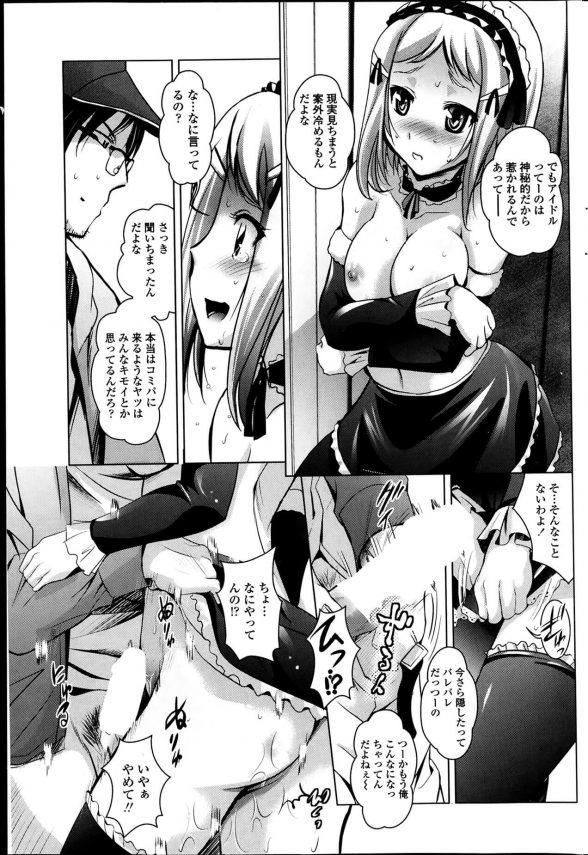 【エロ漫画】同人女王がファンに輪姦されてザーメンぶっかけられちゃってるよwwwww【ありのひろし エロ同人】 (9)