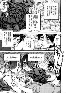 【エロ漫画】変態M女がアナルを極太バイブで掻き回されたりアナルファックされたりwww【雨山電信 エロ同人】