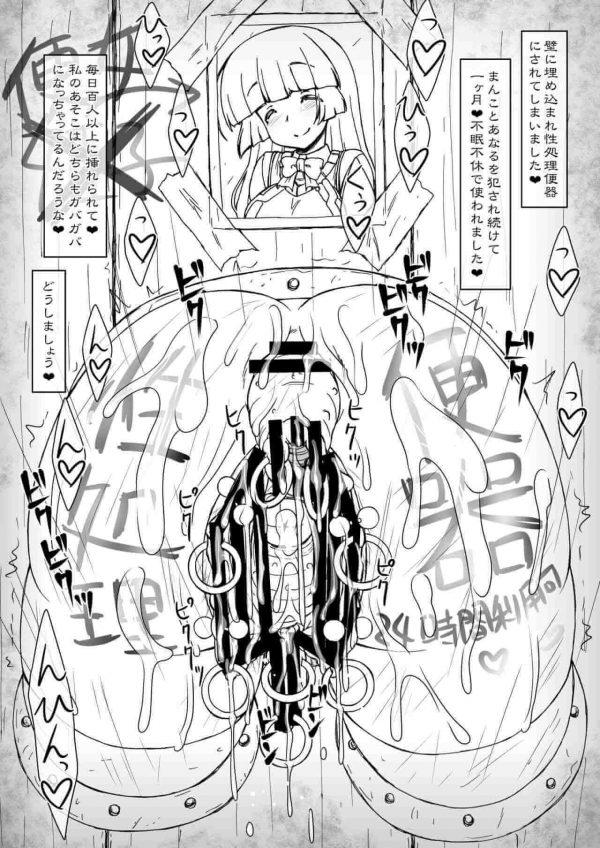 【エロ同人誌】全身に卑猥な落書きされたり乳首やクリトリスにピアスつけられた肉便女w【サークルENERGY エロ漫画】 (11)