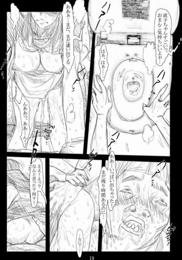 【エロ同人誌】真面目系のメガネ娘なのに気がつけば彼氏のことも忘れてNTRセックス!すごい勢いで屈しちゃってるよw【TRODH エロ漫画】 (20)