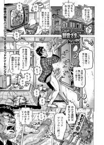 【エロ漫画】ヤリマン観音様が正月早々セックスさせてくれたからヤリまくるッス!!【keso エロ同人】