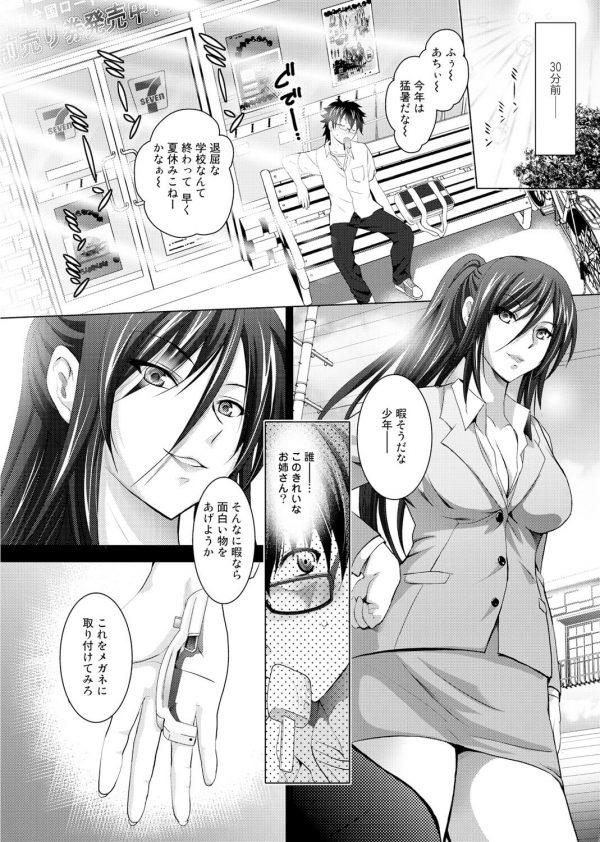 【エロ漫画】女性のいろいろな数値を見ることができる「アナライザー・グラス」を手に入れた少年がセックスしたら…【ありのひろし エロ同人】 (2)