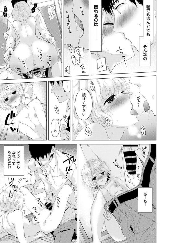 【エロ漫画】ホームレスの制服JKがおっさんに手マンされてパイパンまんこヌルヌルwww【シイナ エロ同人】 (21)