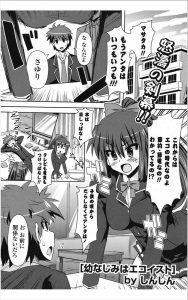 【エロ漫画】「これからはエコの時代なのよ!!」ってガミガミ言ってくる幼馴染のJKに俺の自家発電見られて(笑)【しんしん エロ同人】