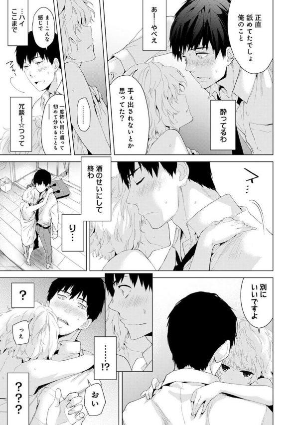 【エロ漫画】ホームレスの制服JKがおっさんに手マンされてパイパンまんこヌルヌルwww【シイナ エロ同人】 (10)