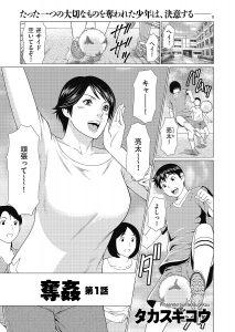 【エロ漫画】自分の母親を奪った友達の母親と初体験を済ませてしまう少年。【タカスギコウ エロ同人】