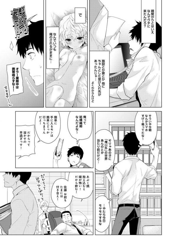 【エロ漫画】ホームレスの制服JKがおっさんに手マンされてパイパンまんこヌルヌルwww【シイナ エロ同人】 (99)