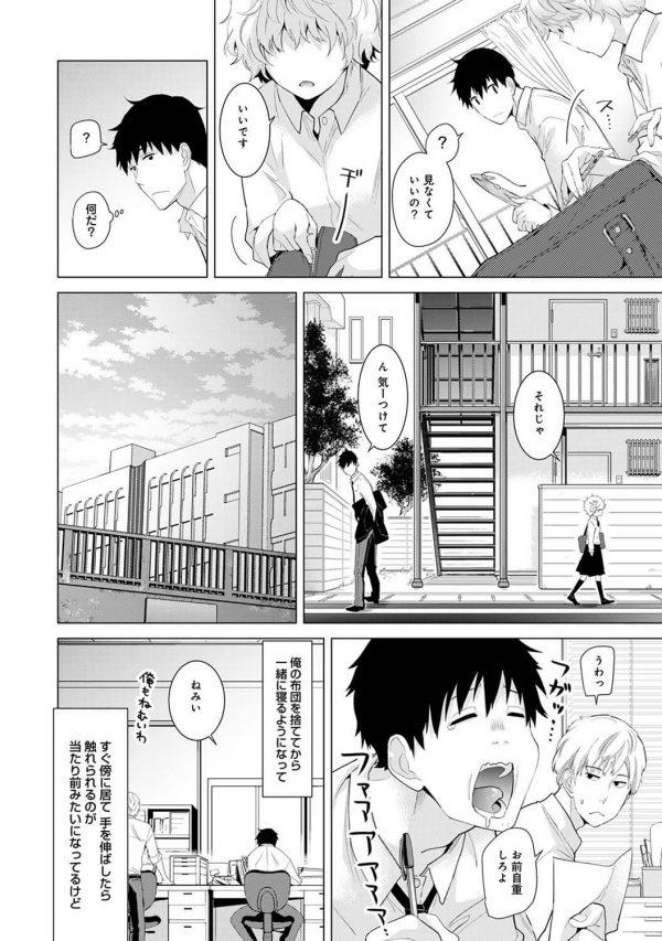 【エロ漫画】ホームレスの制服JKがおっさんに手マンされてパイパンまんこヌルヌルwww【シイナ エロ同人】 (98)