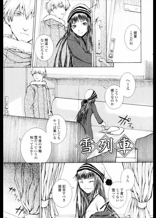 【エロ漫画】寝台列車に乗って彼女の住んでいた田舎に行く途中に中出しセックスしちゃうwww【スミヤ エロ同人】 (3)