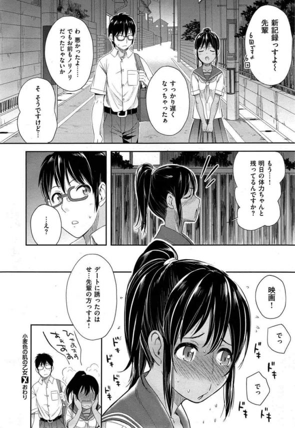 【エロ漫画】セフレの先輩と更衣室のベンチで騎乗位セックスするのが大好きなJKの夏美w【しでん エロ同人】 (20)