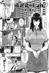 【エロ漫画】巨乳っ娘が元カレの家にハウスクリーニングに行ったら久しぶりのオチンポに大興奮!【ズッキーニ エロ同人】