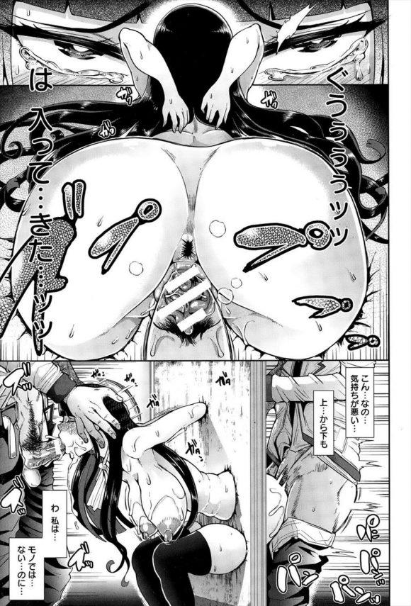 【エロ漫画】爆乳JKの千聖が幼なじみの達也に謀られてトイレで壁尻にされてしまった!【しょむ エロ同人】 (13)