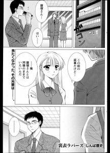 【エロ漫画】大学の同期で同じ会社の同僚が失恋したから慰めてあげて中出しセックスしちゃったww【しんば鷹史 エロ同人】