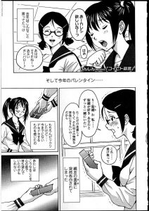 【エロ漫画】二人のふたなり巨乳女子校生が親友から恋人になってチンポを激しくしごいちゃうww【じんじん エロ同人】