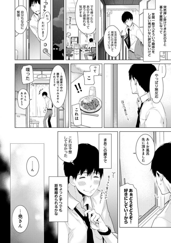 【エロ漫画】ホームレスの制服JKがおっさんに手マンされてパイパンまんこヌルヌルwww【シイナ エロ同人】 (5)