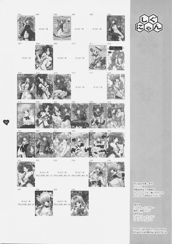 【エロ同人 To Heart2】パイズリフェラしてあげて中出しセックスしちゃう巨乳美少女JKの久寿川ささらちゃんw【しぐにゃん エロ漫画】 (27)