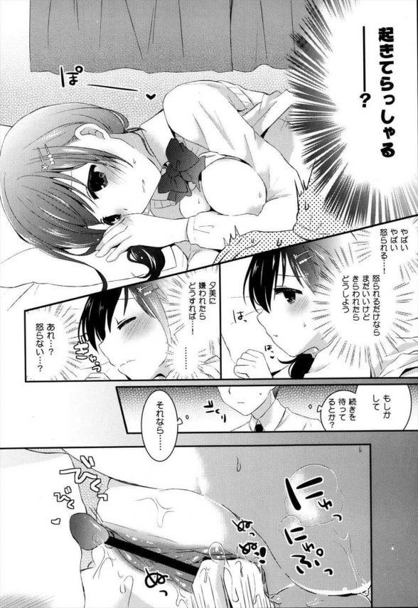 【エロ漫画】勉強に身が入らないから巨乳JKの彼女がしてきた提案は「テストが終わるまでH禁止」www【そば子 エロ同人】 (8)