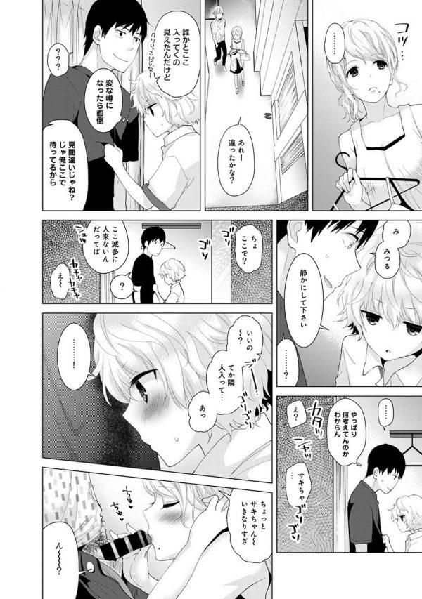 【エロ漫画】ホームレスの制服JKがおっさんに手マンされてパイパンまんこヌルヌルwww【シイナ エロ同人】 (37)