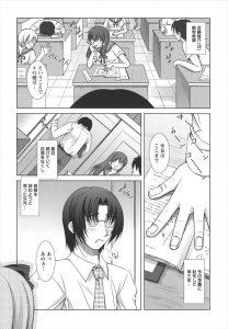 【エロ漫画】教師に向いてないから辞めようと思ってた男が可愛い教え子とセックスすることにwww【たかねのはな エロ同人】
