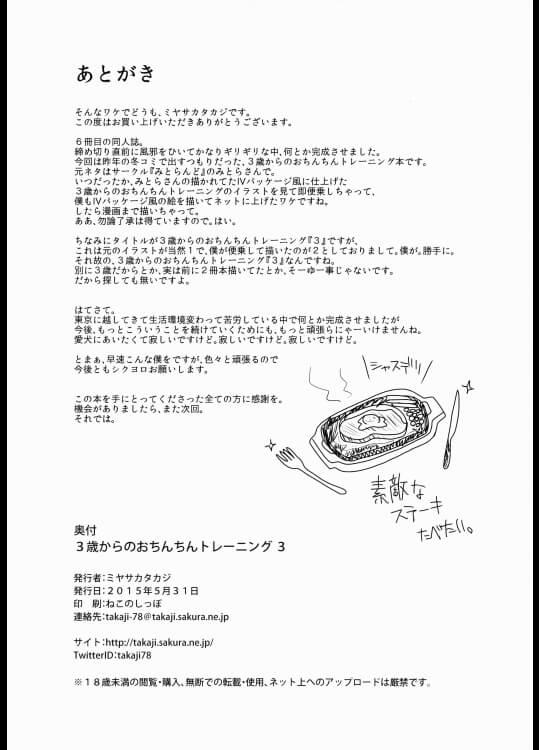 【エロ同人誌】ツルペタ貧乳幼女がパパと初めてのおちんちんトレーニング♪【シチテンバットウ エロ漫画】 (25)