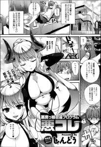 【エロ漫画】貧乏学生がエロカワ巨乳な悪魔っ娘を召喚してしまい、三度の食事に精子を与えることにw【しんどう エロ同人】