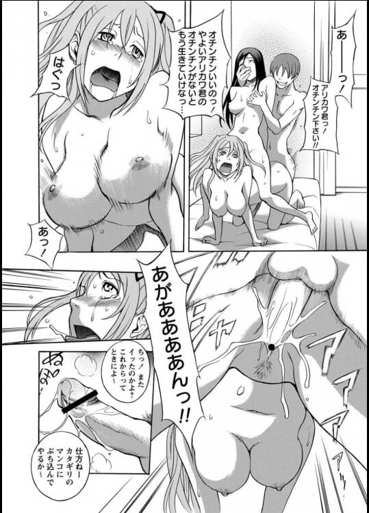 【エロ漫画】JK二人に告られたモテ男が3Pセックスでおまんこにザーメンぶちまける!!【しでん晶 エロ同人】 (16)