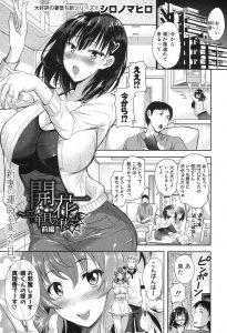 【エロ漫画】友達の彼女に彼氏がエッチ下手で潮吹けないって相談されてNTRセックスしちゃったおw【シロノマヒロ エロ同人】