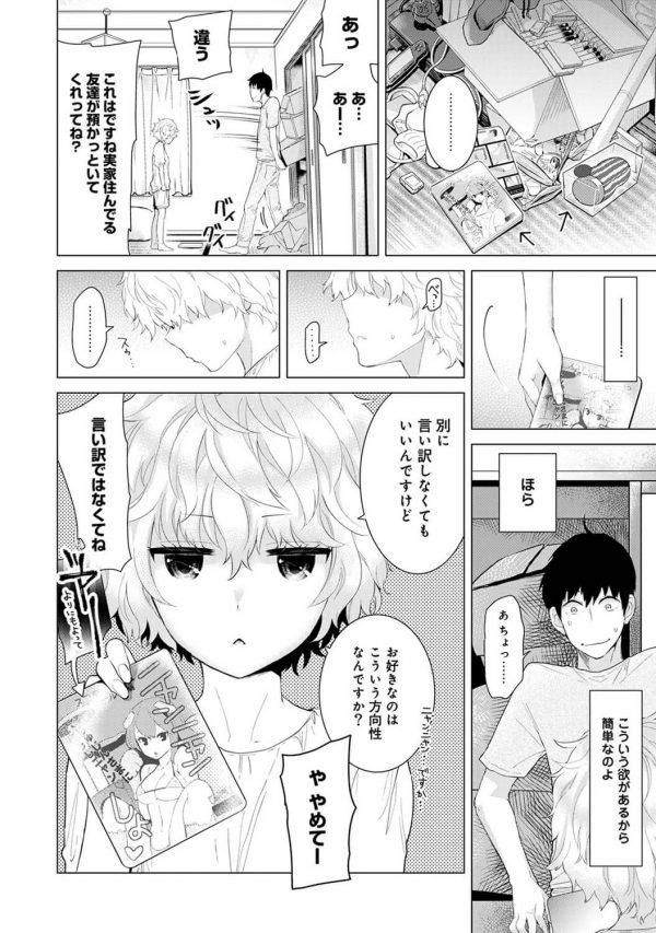 【エロ漫画】ホームレスの制服JKがおっさんに手マンされてパイパンまんこヌルヌルwww【シイナ エロ同人】 (62)