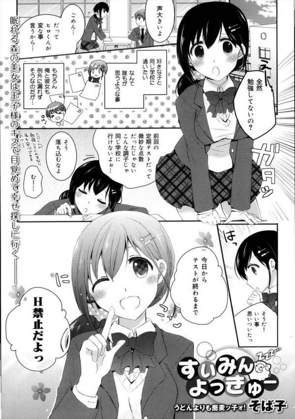 【エロ漫画】勉強に身が入らないから巨乳JKの彼女がしてきた提案は「テストが終わるまでH禁止」www【そば子 エロ同人】 (1)