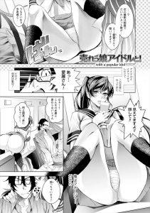 【エロ漫画】巨乳JKアイドルの愛羅に乳首舐められて我慢できなくなったマネージャーがバックから…【かいとうぴんく エロ同人】