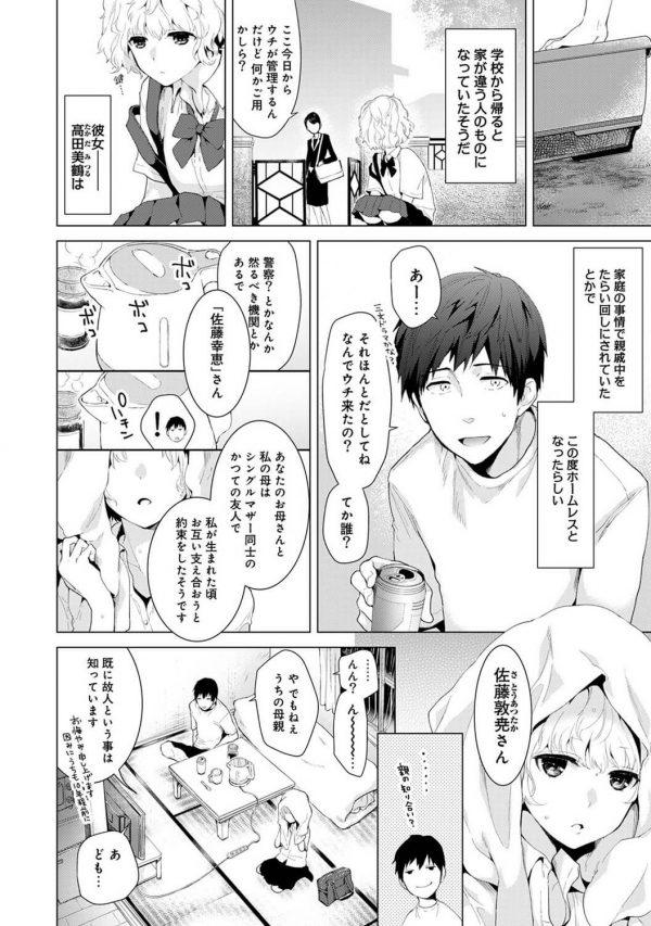 【エロ漫画】ホームレスの制服JKがおっさんに手マンされてパイパンまんこヌルヌルwww【シイナ エロ同人】 (3)
