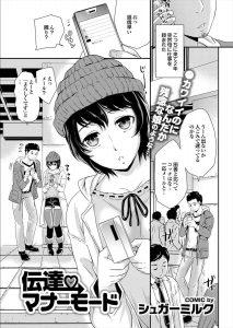 【エロ漫画】学生にバスタオルの下からマンコを見られて処女奪われてしまう穂香ちゃん【シュガーミルク エロ同人】