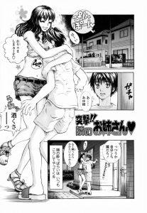 【エロ漫画】自称オッパイマイスターの男子が文化祭前日にサボってたら爆乳JKの美雪が…【シロタクロタ エロ同人】