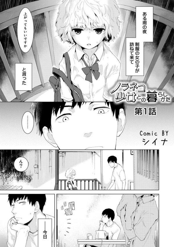 【エロ漫画】ホームレスの制服JKがおっさんに手マンされてパイパンまんこヌルヌルwww【シイナ エロ同人】 (2)