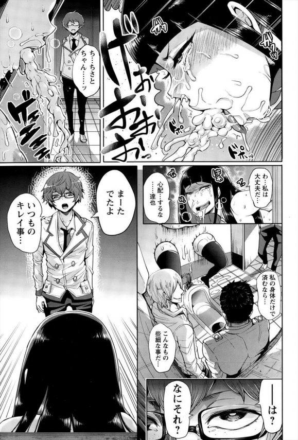 【エロ漫画】爆乳JKの千聖が幼なじみの達也に謀られてトイレで壁尻にされてしまった!【しょむ エロ同人】 (15)